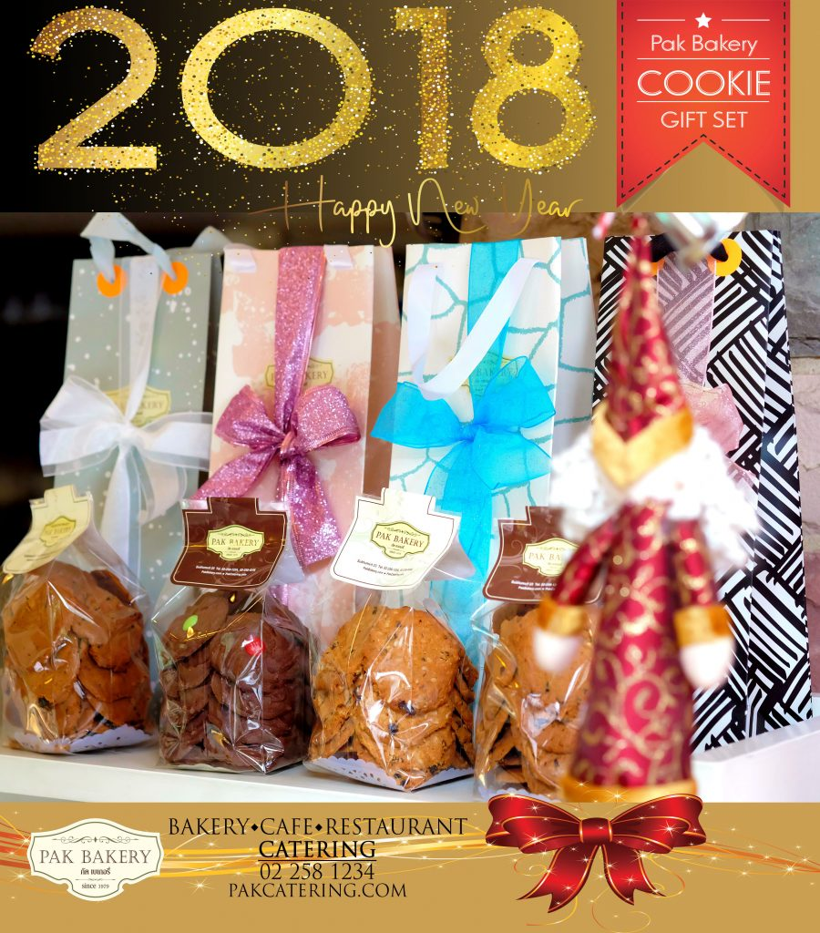 cookie-new-year-2018-2